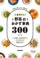 一生使える!野菜のおかず事典300