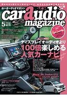 car audio magazine vol.133