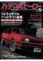 ハチマルヒーロー vol.59