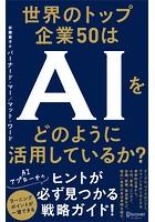 トップ企業のAI戦略 50(仮...