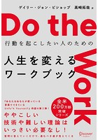Do the work 人生を...