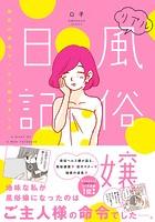 リアル風俗嬢日記〜彼氏の命令でヘルス始めました〜【単行本版】