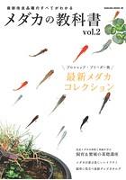 メダカの教科書 vol.2