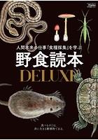 野食読本DELUXE