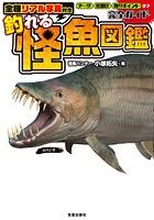 全種リアル写真付き 釣れる怪魚...