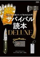 サバイバル読本DELUXE(F...