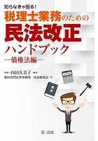 知らなきゃ困る!税理士業務のための民法改正ハンドブック〜債権法編〜