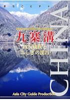 四川省 008九寨溝 〜四川蔵族と「ふしぎの渓谷」