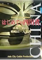 四川省 001はじめての四川省 〜成都・楽山・峨嵋山・九寨溝