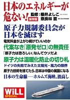 保存版 日本のエネルギーが危ない!