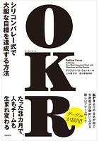 OKR(オーケーアール) シリ...