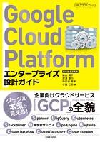 Google Cloud Pl...