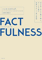 FACTFULNESS(ファク...