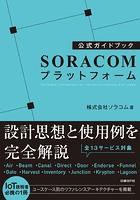 公式ガイドブック SORACO...