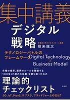 集中講義デジタル戦略 テクノロ...