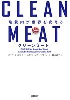 クリーンミート 培養肉が世界を...