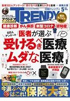 日経トレンディ 2020年5月号 [雑誌]