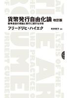 貨幣発行自由化論 改訂版――競争通貨の理論と実行に関する分析