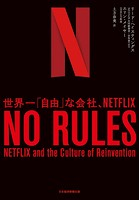 NO RULES(ノー・ルール...