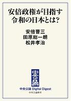安倍政権が目指す令和の日本とは...