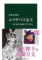 エリザベス女王 史上最長・最強...