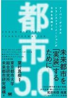 都市5.0 アーバン・デジタルトランスフォーメーションが日本を再興する