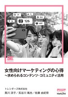 女性向けマーケティングの心得〜求められるコンテンツ・コミュニティ活用(MarkeZine Digital First)