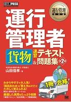 運行管理教科書 運行管理者〈貨物〉速習テキスト&問題集 第2版