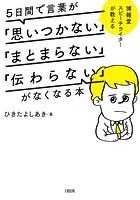博報堂スピーチライターが教える...