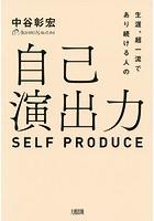 生涯、超一流であり続ける人の 自己演出力(大和出版)