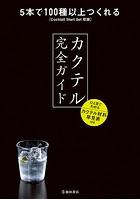 カクテル完全ガイド(池田書店)