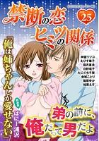 禁断の恋 ヒミツの関係 vol.25