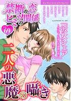 禁断の恋 ヒミツの関係 vol.69