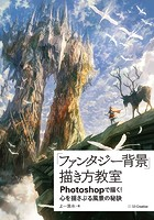 「ファンタジー背景」描き方教室...