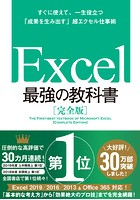 Excel 最強の教科書[完全...