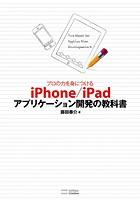 プロの力を身につける iPhone/iPadアプリケーション開発の教科書