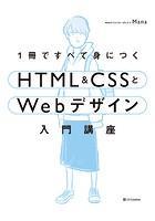 1冊ですべて身につくHTML ...