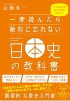 一度読んだら絶対に忘れない日本...