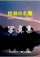 写真集 桂林の名勝