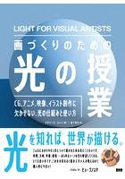 画づくりのための光の授業