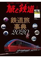 旅と鉄道 2020年3月号 鉄道旅事典 2020