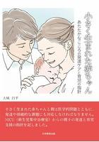 小さく生まれた赤ちゃん―あたたかなこころの発達ケアと育児の指針―
