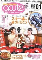 盛岡タウン情報誌月刊アキュート 2020年1月号