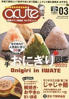 盛岡タウン情報誌月刊アキュート 2020年3月号