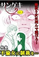 サンゲキコミック vol.4〜不倫女に制裁を…
