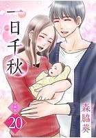 一日千秋 分冊版 (20)