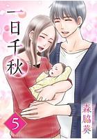 一日千秋 (5)