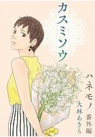 ハネモノ 単行本版 (4)