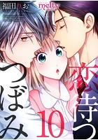恋待つつぼみ (10)