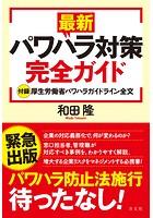 最新パワハラ対策完全ガイド 【付録】厚生労働省パワハラガイドライン全文